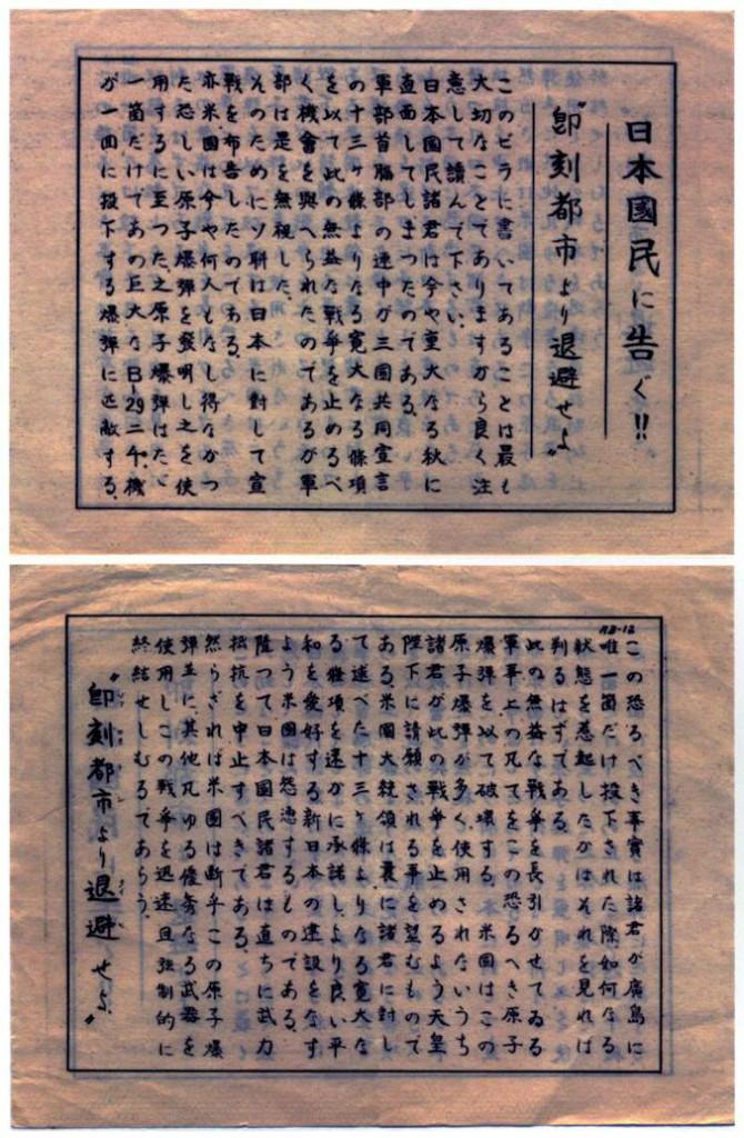 Leaflet AB-12