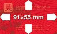 91×55 mm