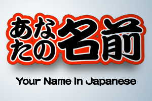 Your Name In Japanese :: japanesetranslator.co.uk